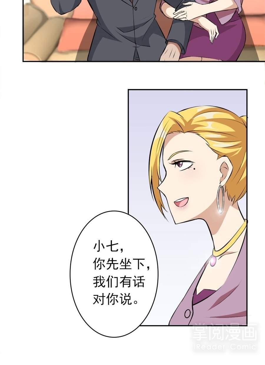 错嫁替婚总裁第3话  逼婚(小七在页尾求救) 第 27