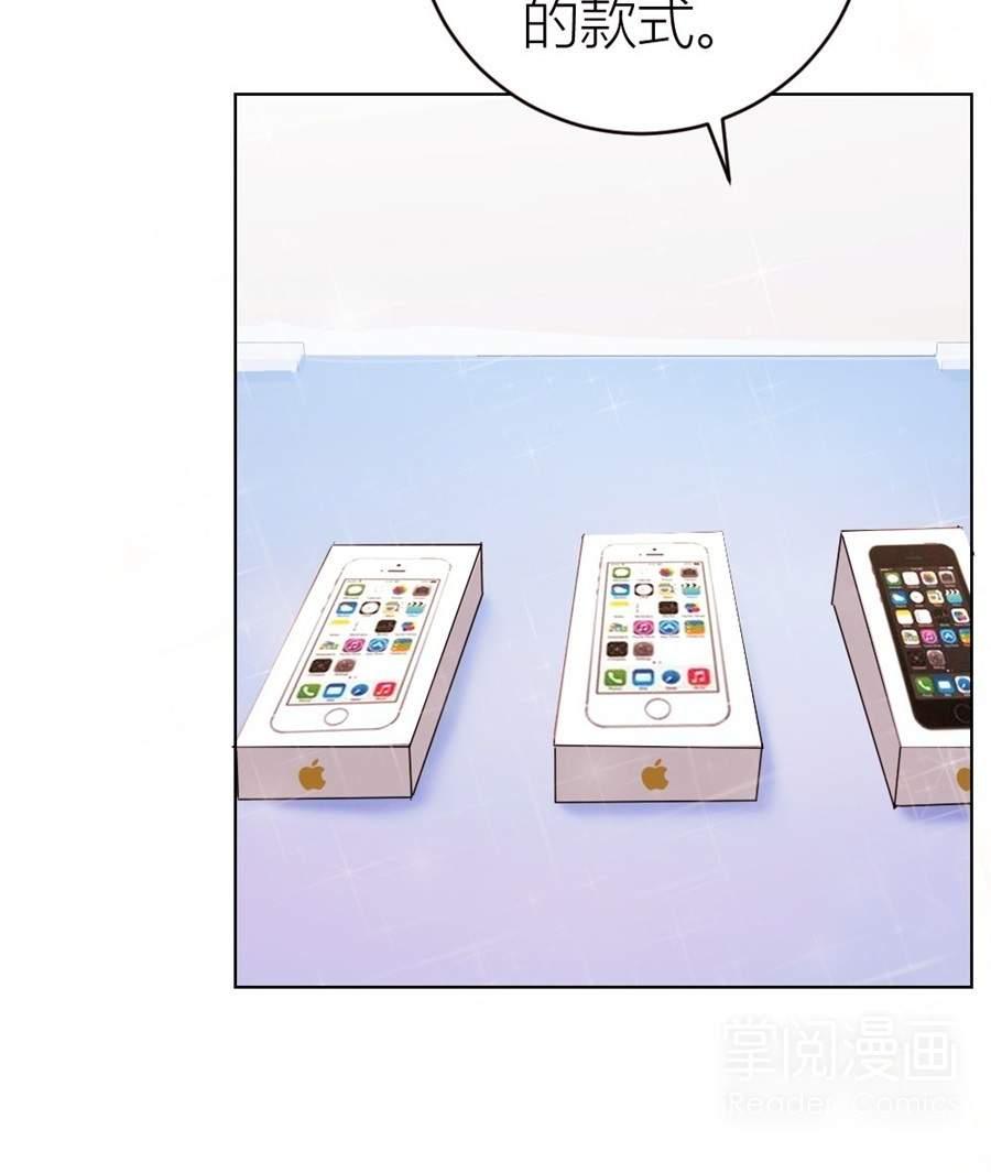 错嫁替婚总裁第53话  定制情侣款手机 第 6