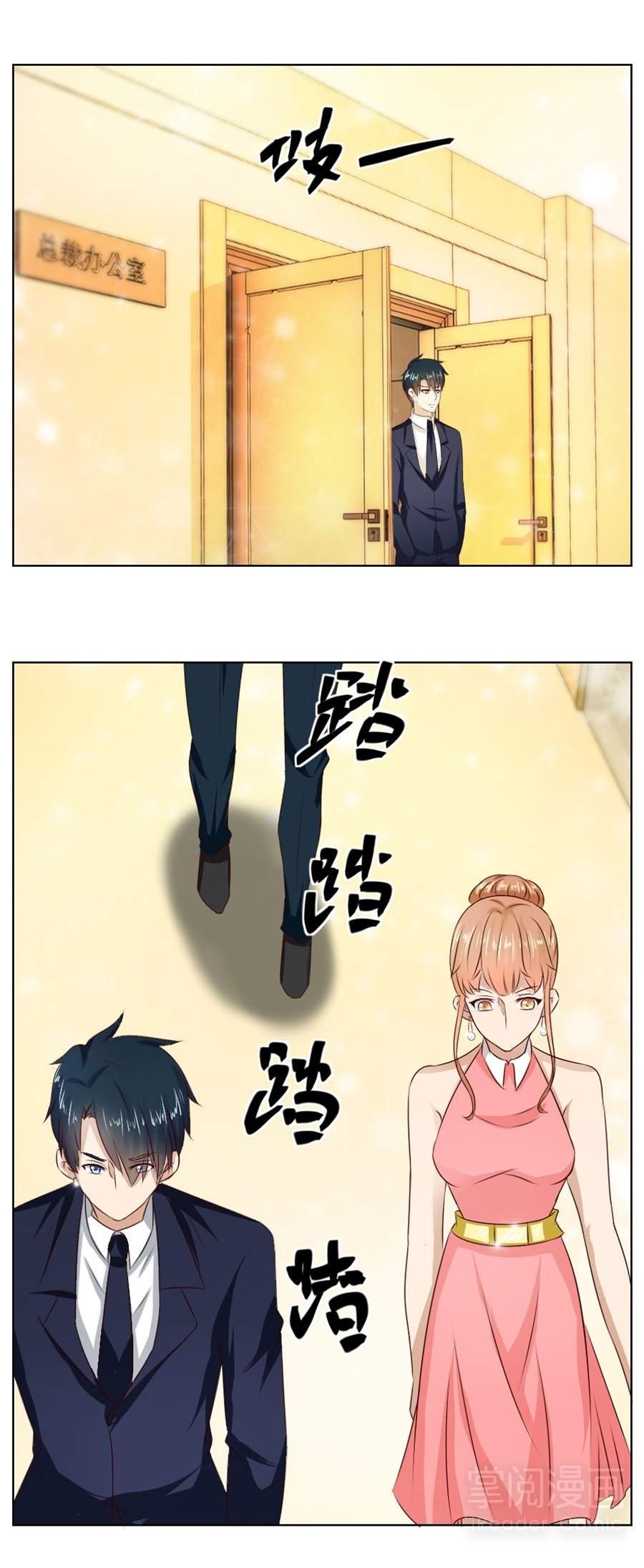错嫁替婚总裁第21话  魂不守舍?(有fu力) 第 2
