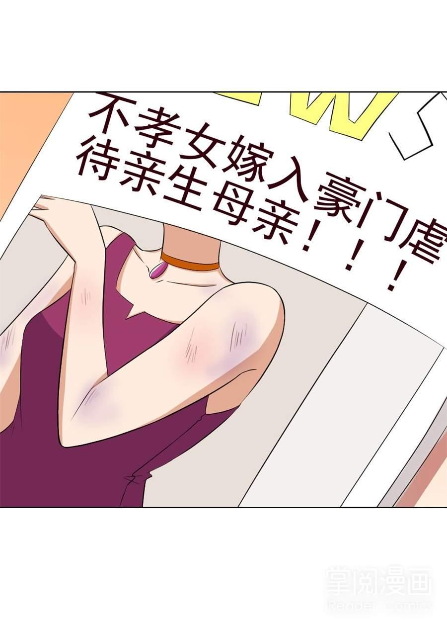 错嫁替婚总裁第69话  谣言传出 第 7