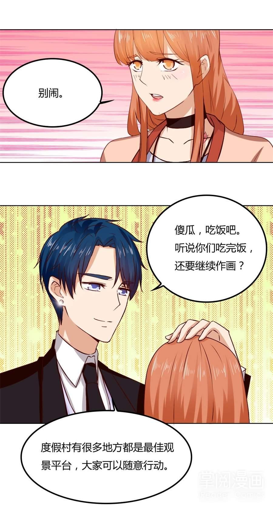 错嫁替婚总裁第80话  贺逸宁的隐藏技能 第 4
