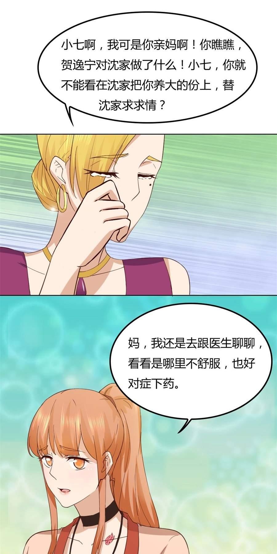 错嫁替婚总裁第85话  纠缠小七…… 第 3