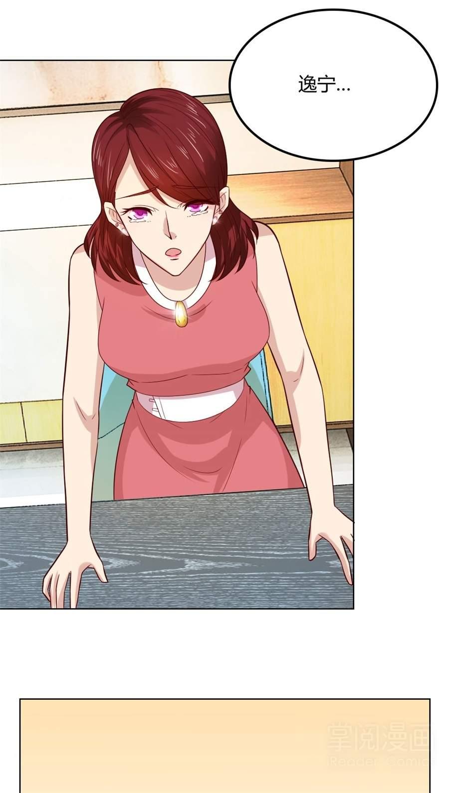 错嫁替婚总裁第88话  心结 第 4