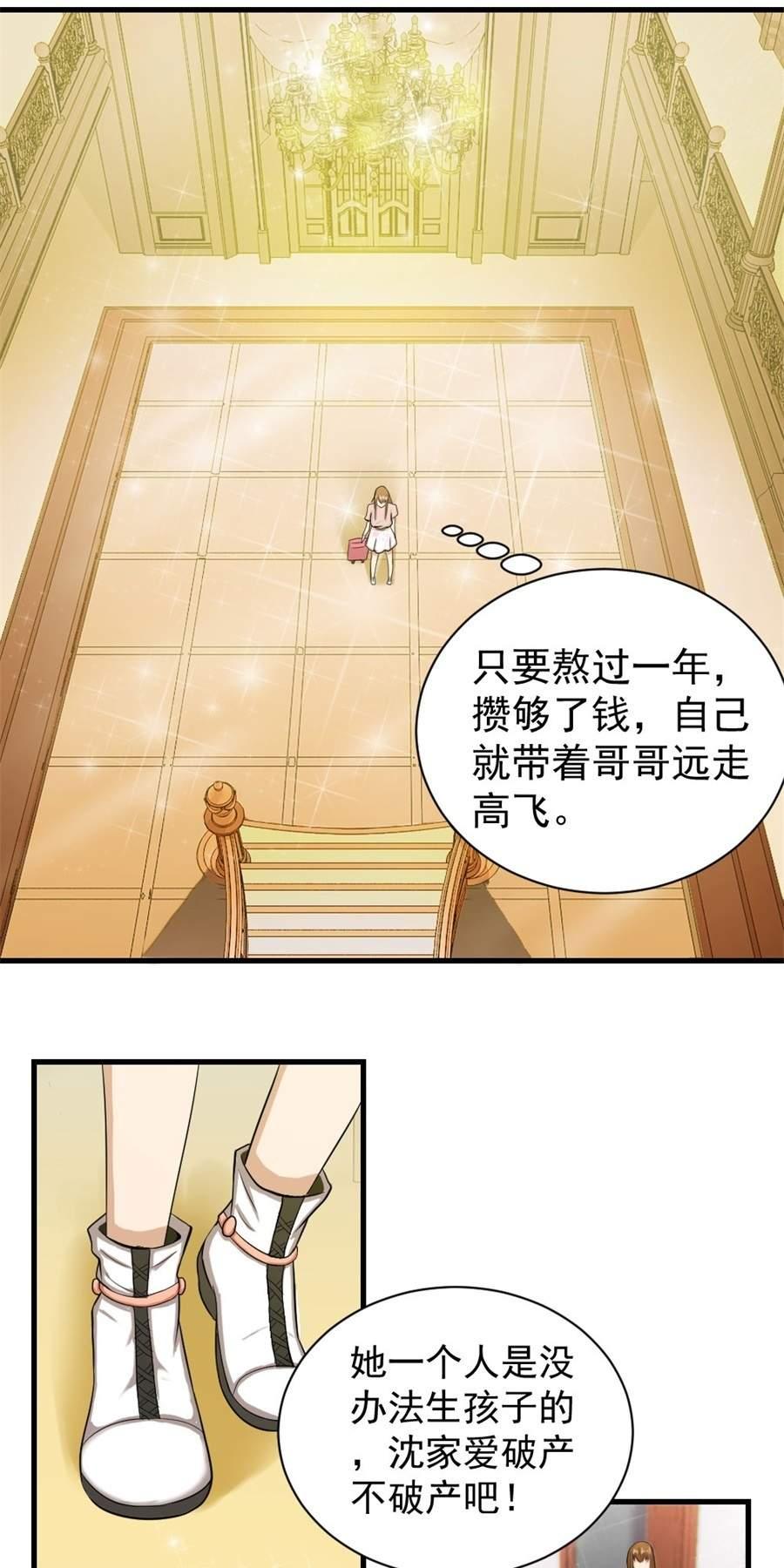 """错嫁替婚总裁第8话  与总裁关系暧昧(发""""糖""""喽) 第 4"""