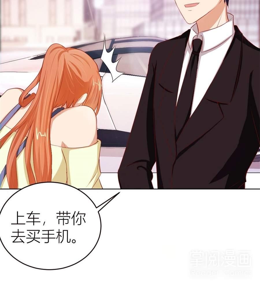 错嫁替婚总裁第53话  定制情侣款手机 第 4
