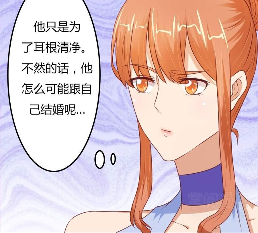 错嫁替婚总裁第66话  开启护妻模式 第 4