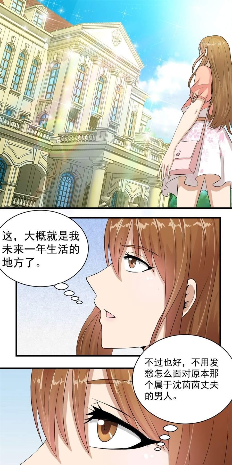 """错嫁替婚总裁第8话  与总裁关系暧昧(发""""糖""""喽) 第 2"""