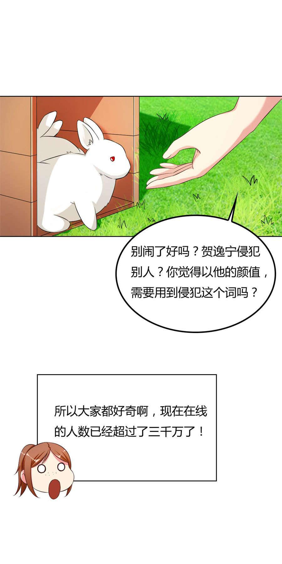错嫁替婚总裁第96话  网络直播,反转了?! 第 2