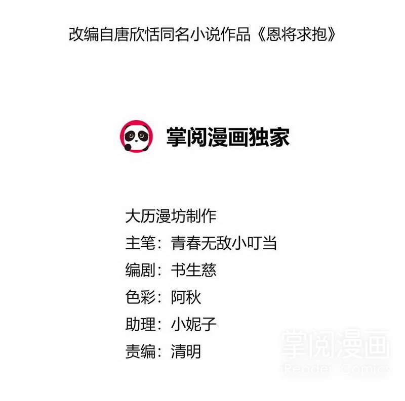 恩将求抱第20话  沙发vs上海 第 2