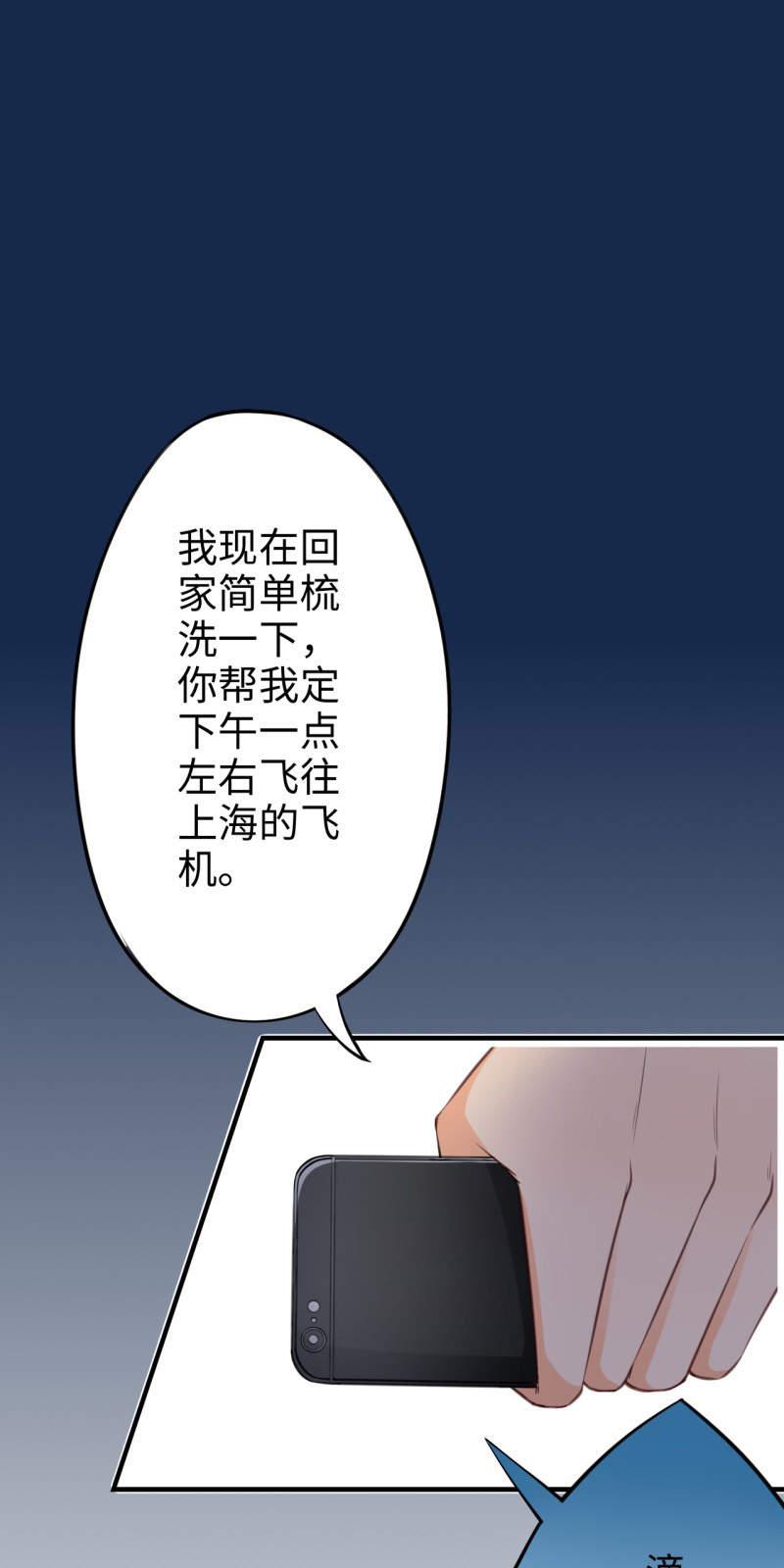 恩将求抱第20话  沙发vs上海 第 11