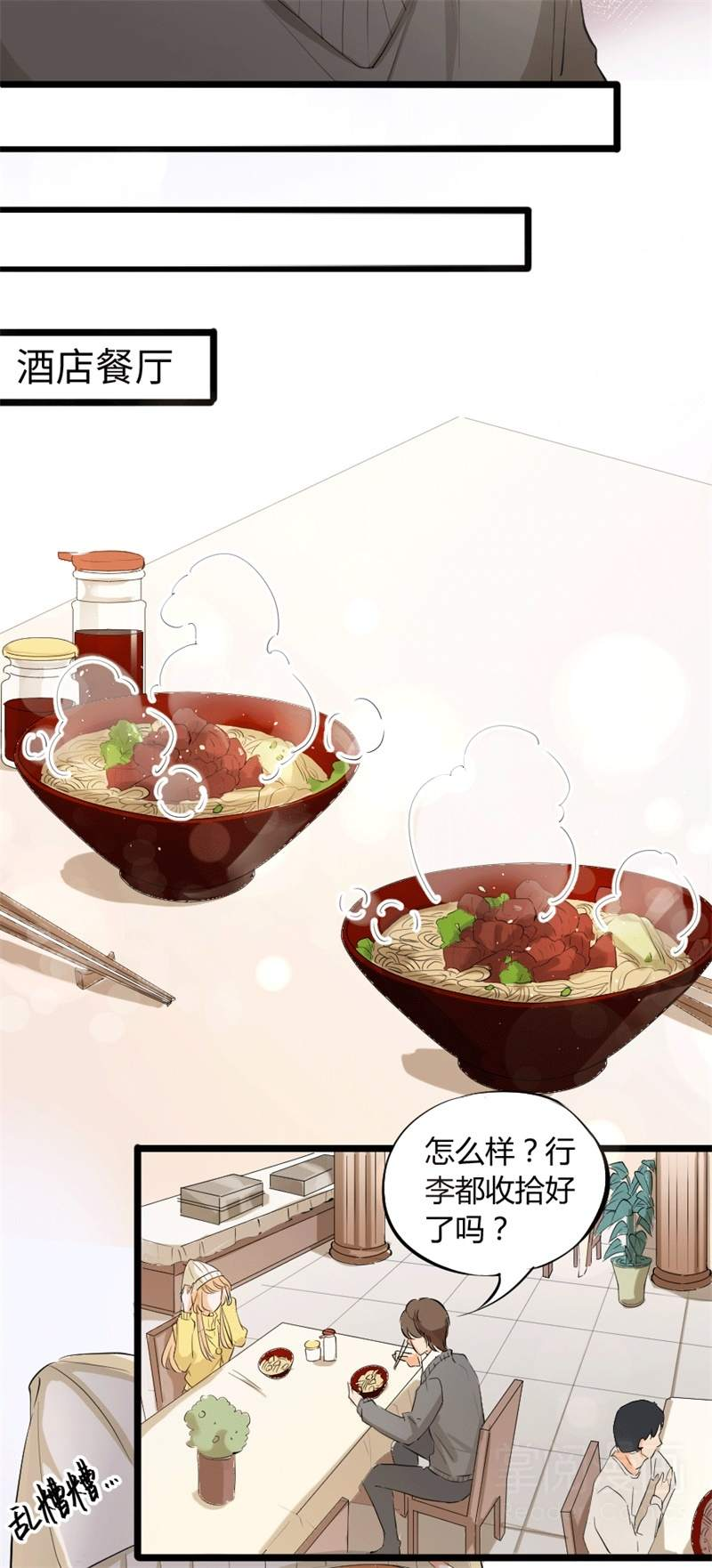 恩将求抱第27话  柚子茶VS热汤面 第 11