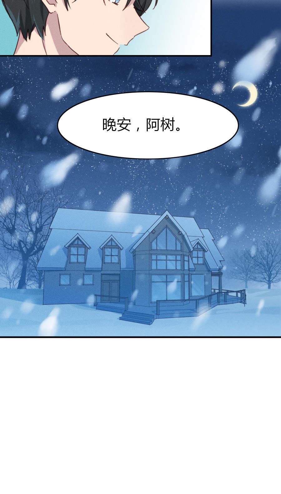 少年游第35话  积雪长桥 晚安,阿树 第 28