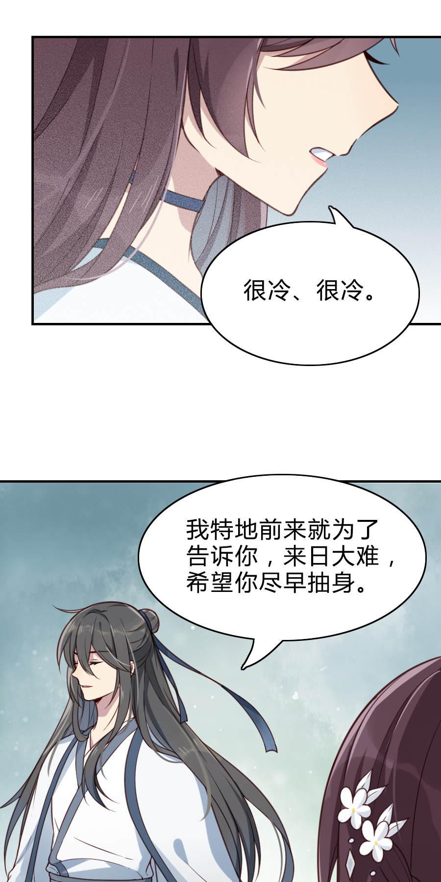 少年游第30话  红灯笼红 浮生皆苦(万圣节福利) 第 16