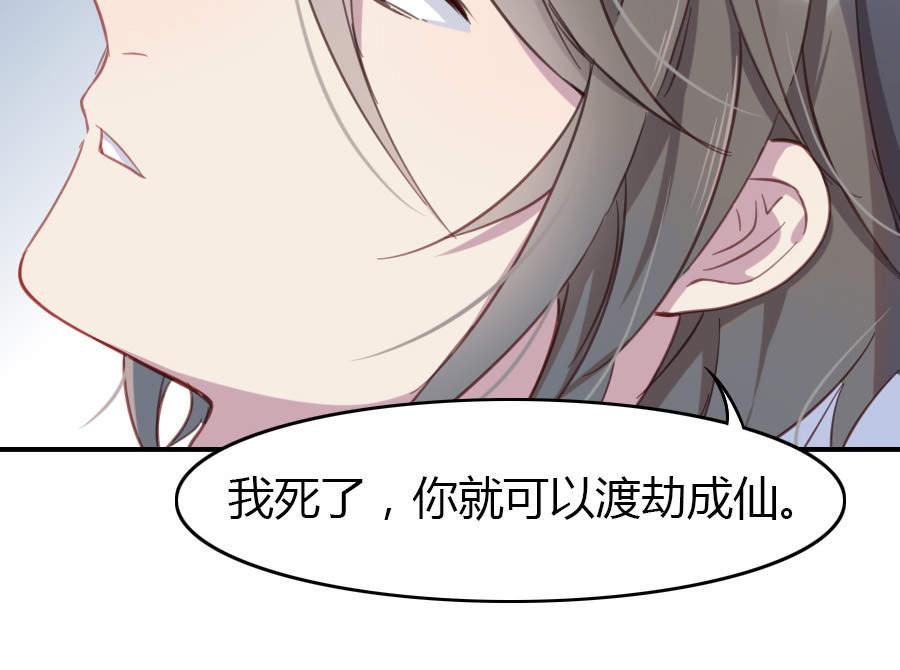少年游第16话  障妖 梦与约定 第 13