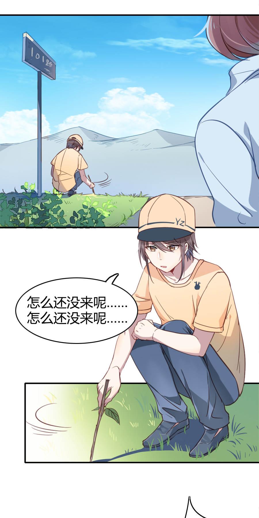 少年游第10话  麋鹿呀麋鹿 柚子柚子!! 第 17
