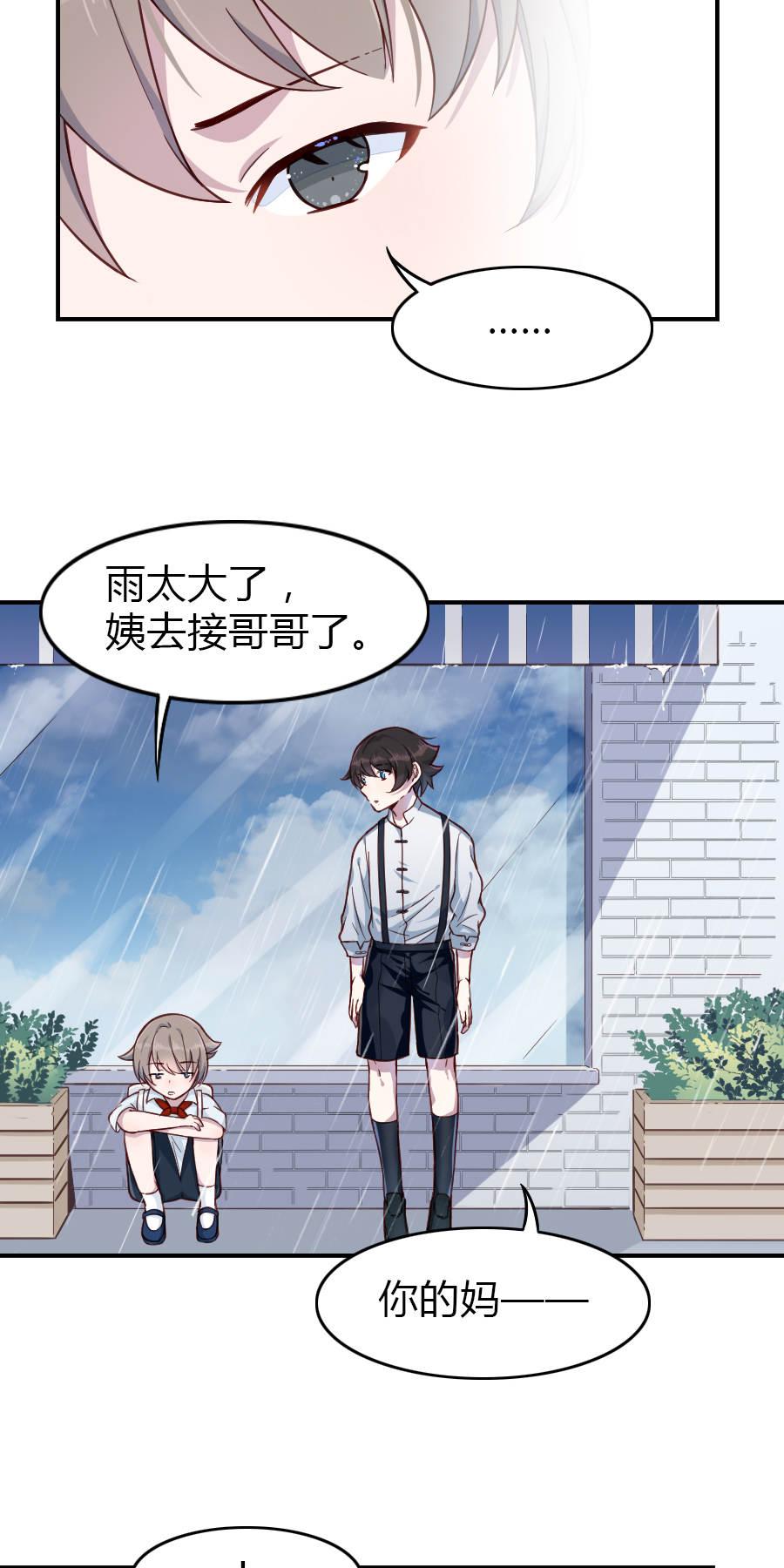 少年游第17话  障妖 正太巧克力 第 12