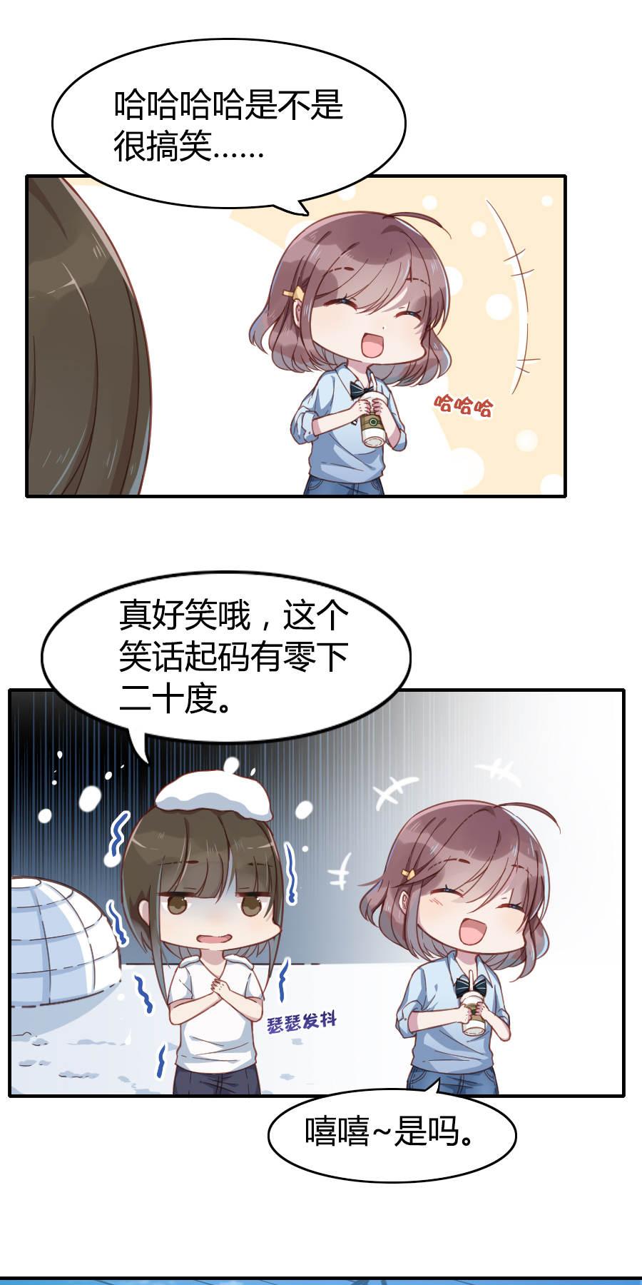 少年游第10话  麋鹿呀麋鹿 柚子柚子!! 第 4