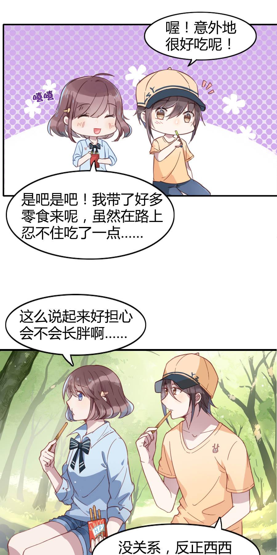 少年游第10话  麋鹿呀麋鹿 柚子柚子!! 第 22