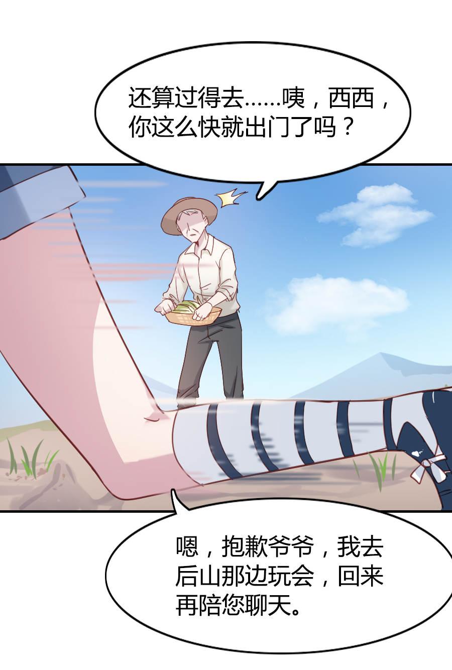 少年游第10话  麋鹿呀麋鹿 柚子柚子!! 第 15