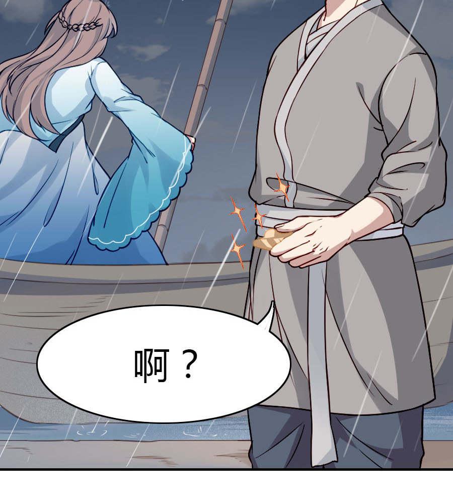 少年游第26话  红灯笼红 贪欲乃剧毒 第 9