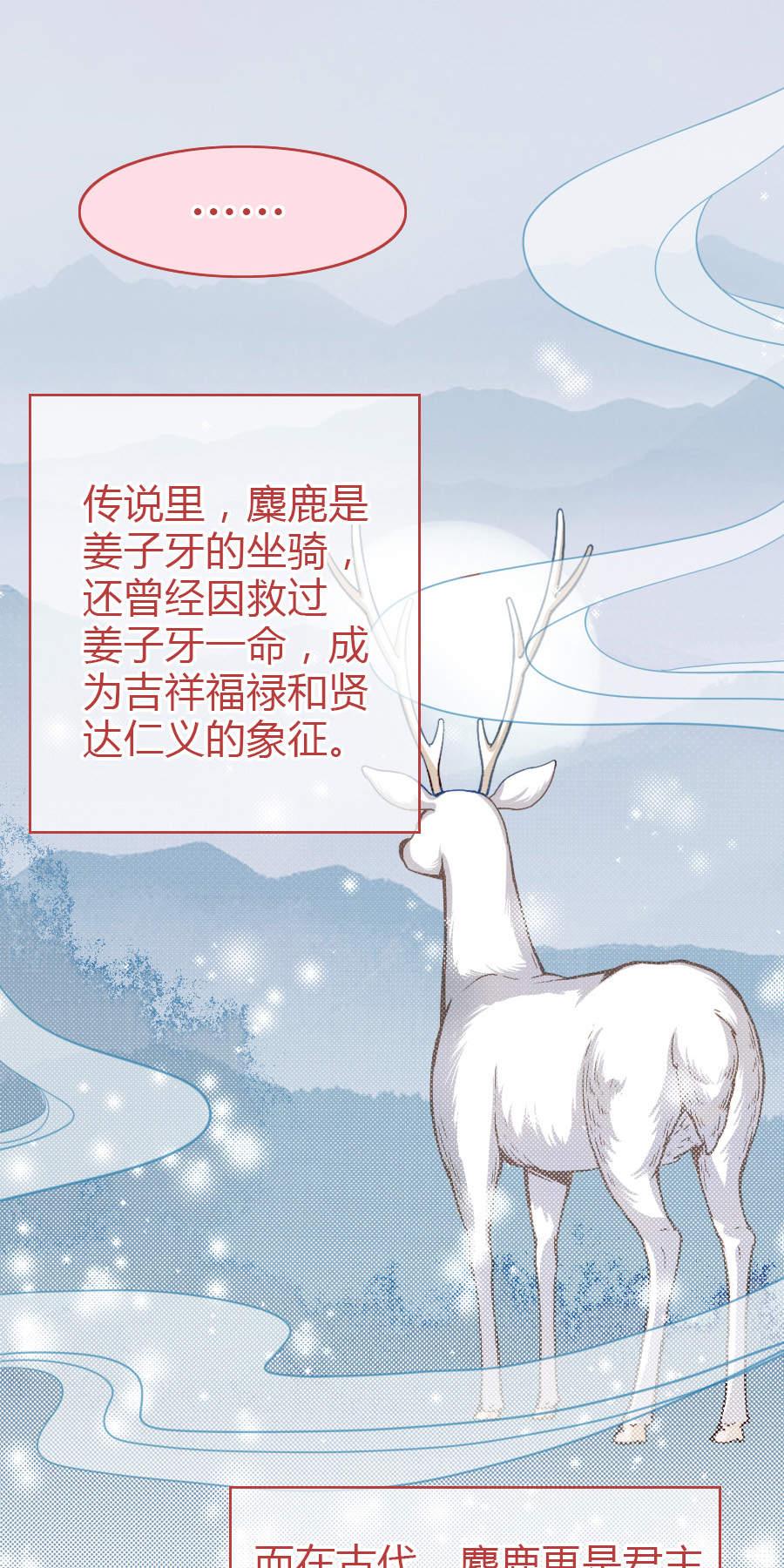 少年游第15话  麋鹿呀麋鹿 告白💗 第 26