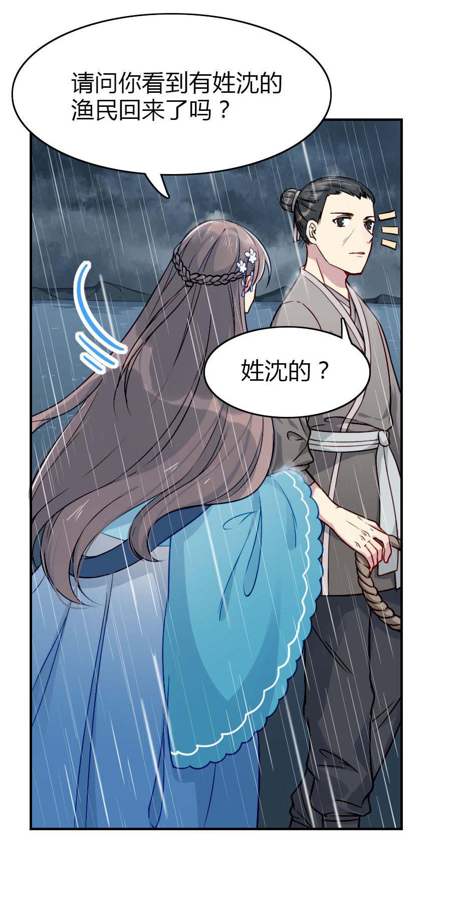 少年游第26话  红灯笼红 贪欲乃剧毒 第 7