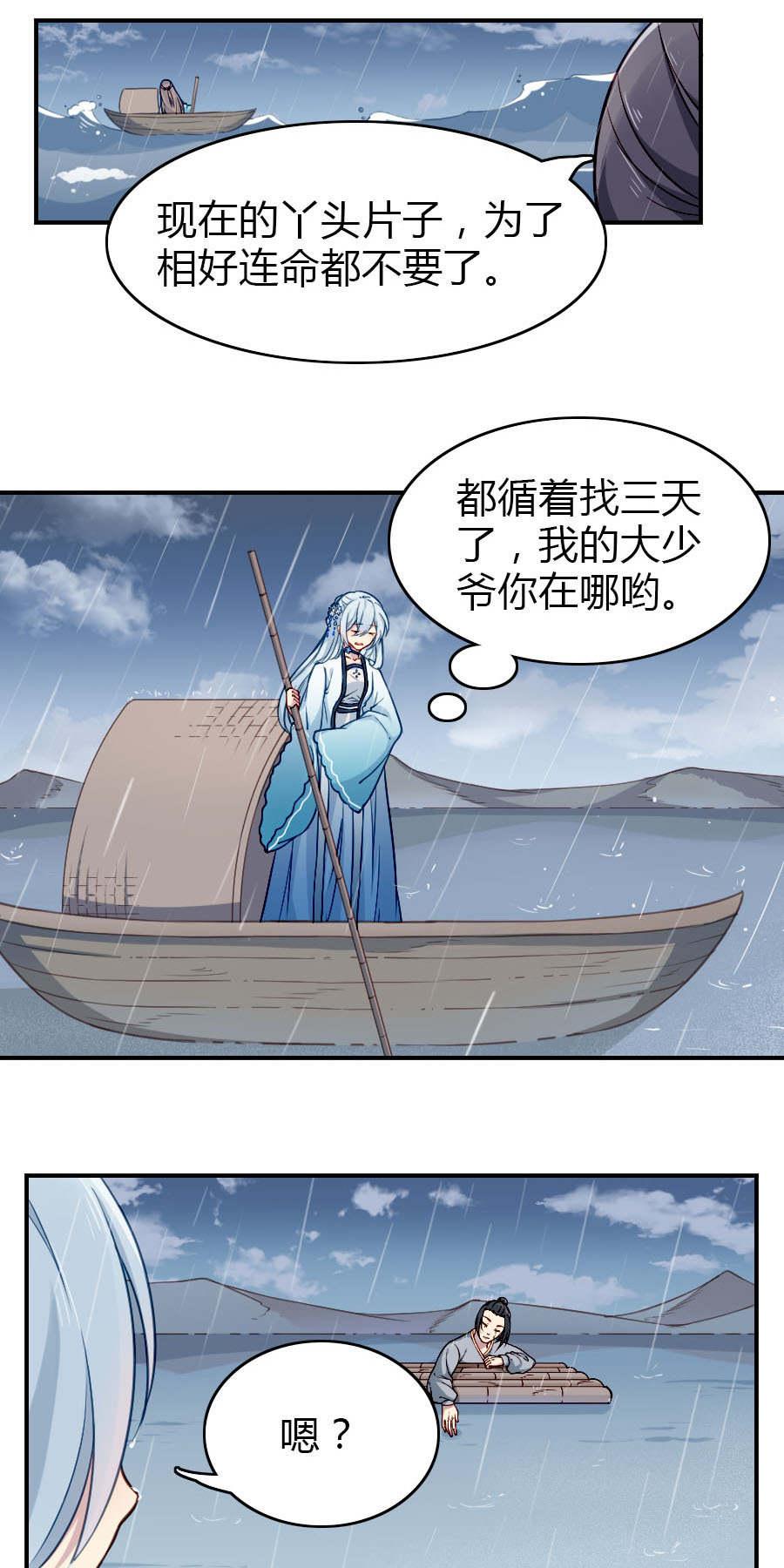 少年游第26话  红灯笼红 贪欲乃剧毒 第 10