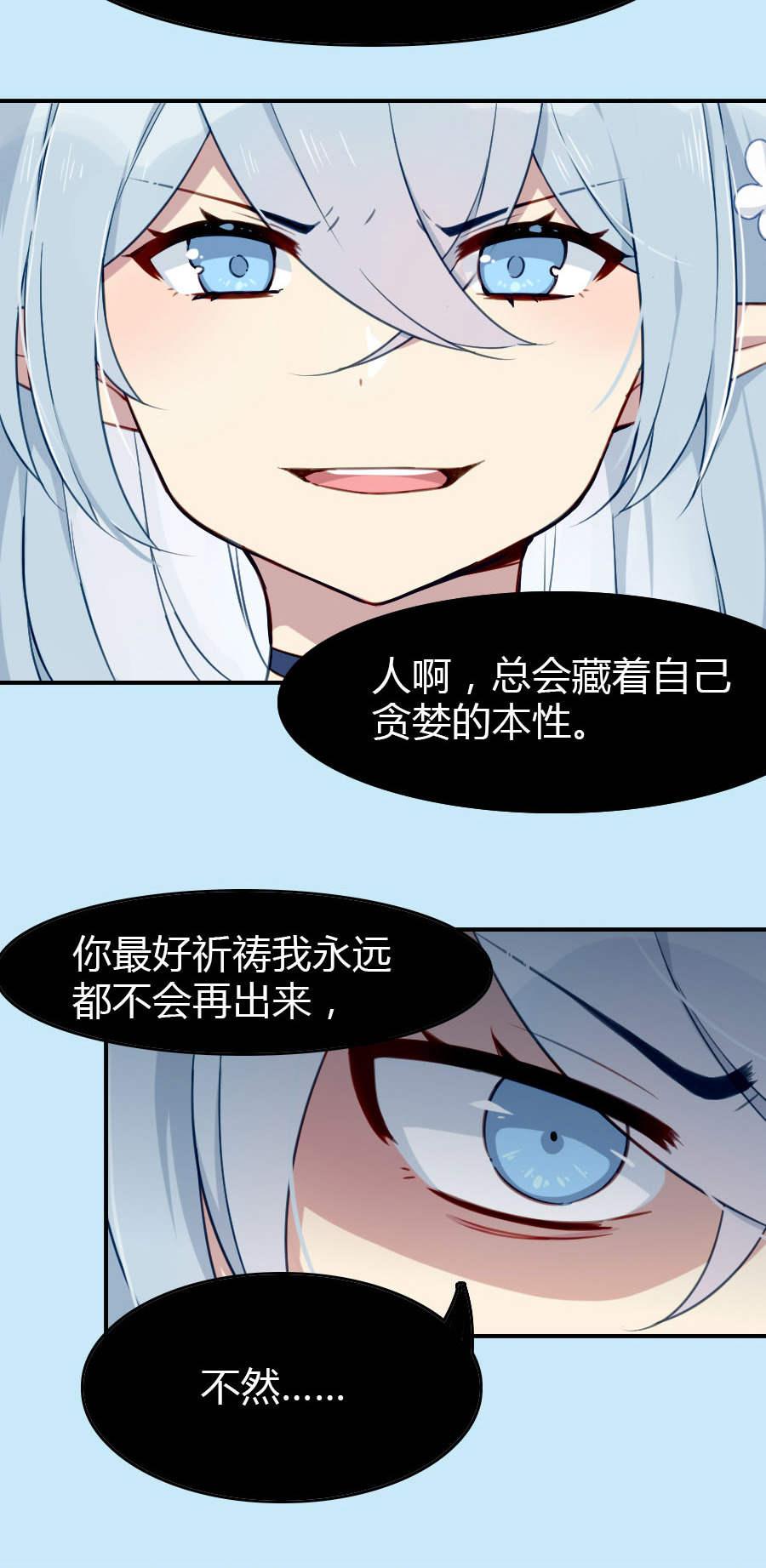 少年游第26话  红灯笼红 贪欲乃剧毒 第 24
