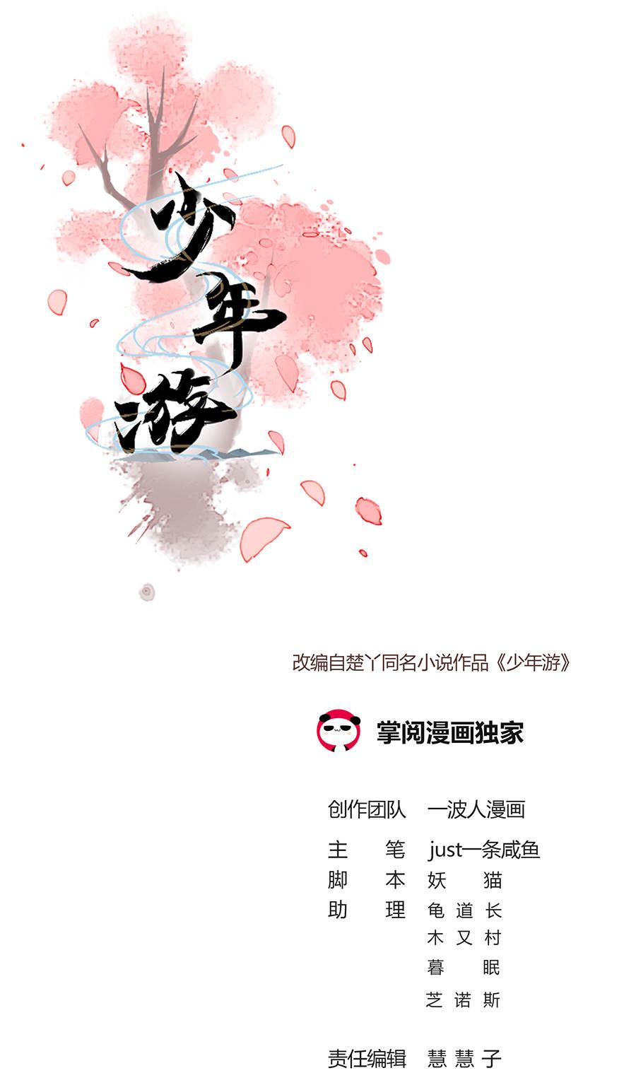 少年游第30话  红灯笼红 浮生皆苦(万圣节福利) 第 1