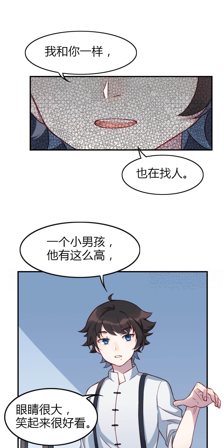少年游第17话  障妖 正太巧克力 第 4