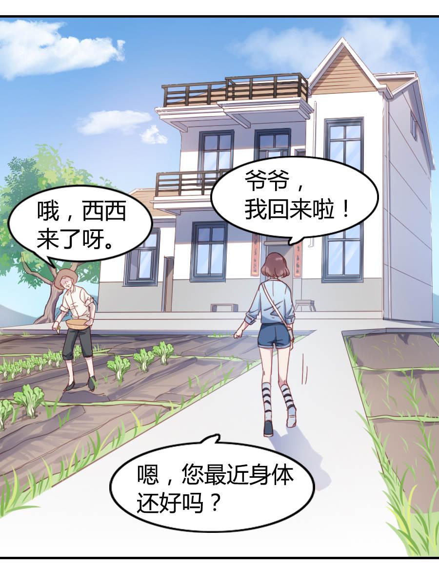 少年游第10话  麋鹿呀麋鹿 柚子柚子!! 第 14