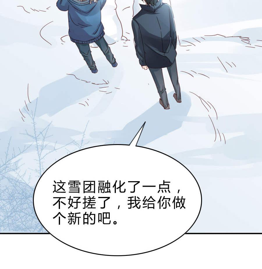 少年游第37话  积雪长桥 长梦不醒 第 7