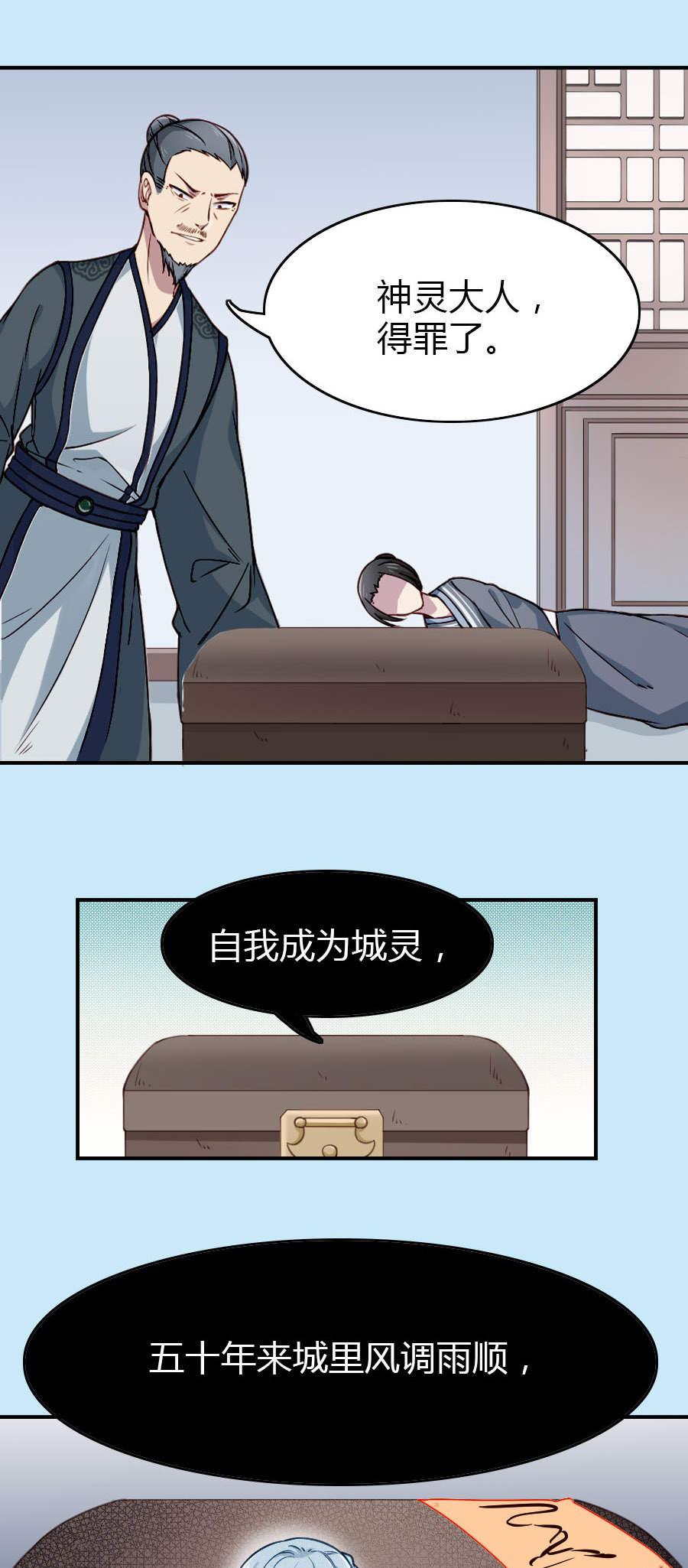 少年游第26话  红灯笼红 贪欲乃剧毒 第 21