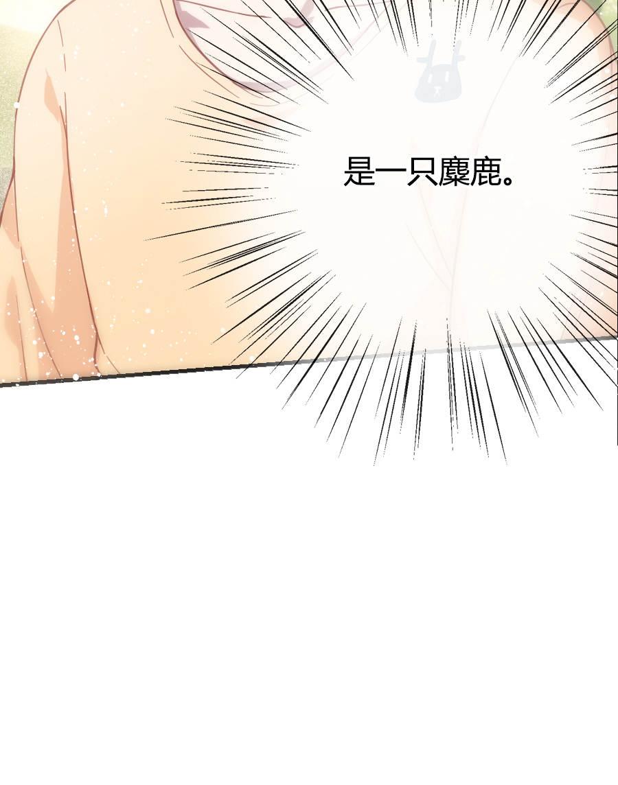 少年游第10话  麋鹿呀麋鹿 柚子柚子!! 第 28