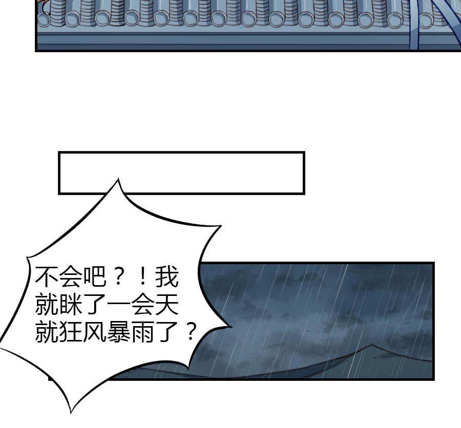 少年游第26话  红灯笼红 贪欲乃剧毒 第 3