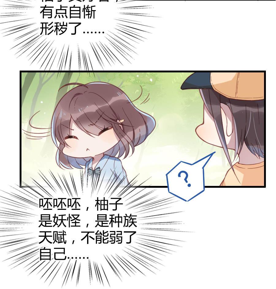 少年游第10话  麋鹿呀麋鹿 柚子柚子!! 第 25