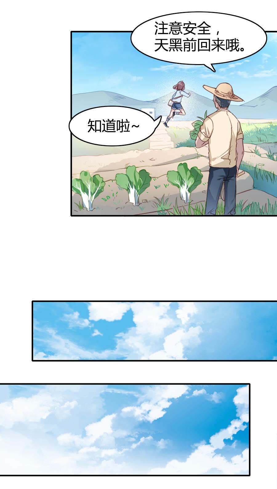 少年游第10话  麋鹿呀麋鹿 柚子柚子!! 第 16
