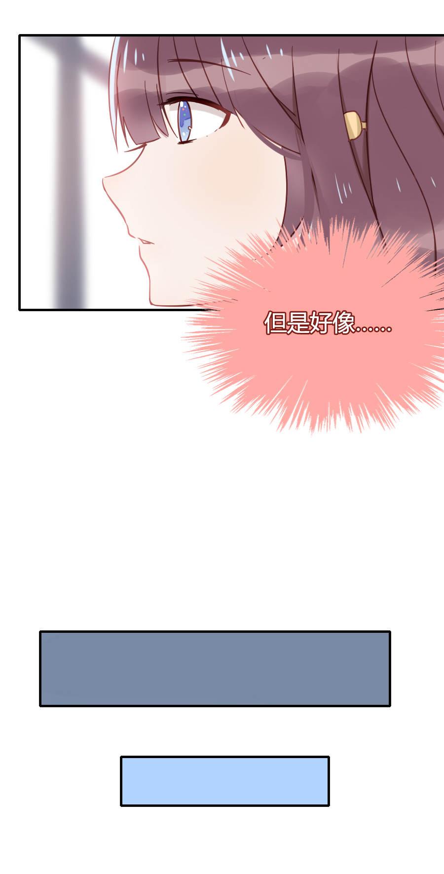 少年游第10话  麋鹿呀麋鹿 柚子柚子!! 第 11