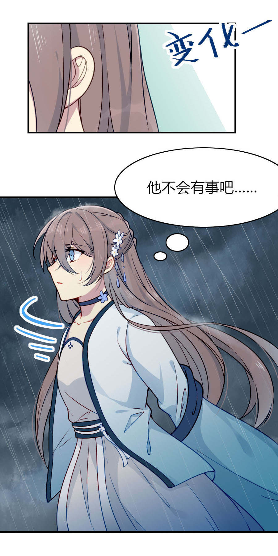 少年游第26话  红灯笼红 贪欲乃剧毒 第 5