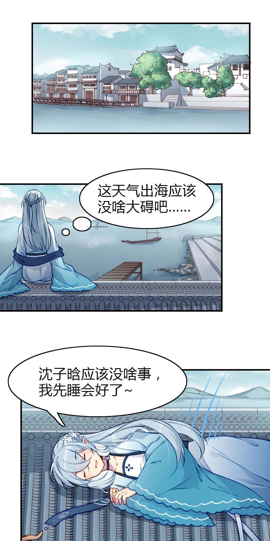 少年游第26话  红灯笼红 贪欲乃剧毒 第 2