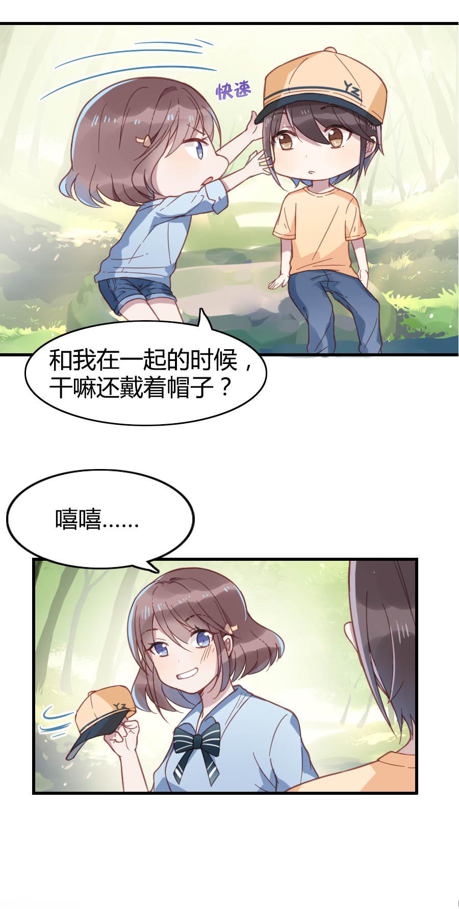 少年游第10话  麋鹿呀麋鹿 柚子柚子!! 第 26