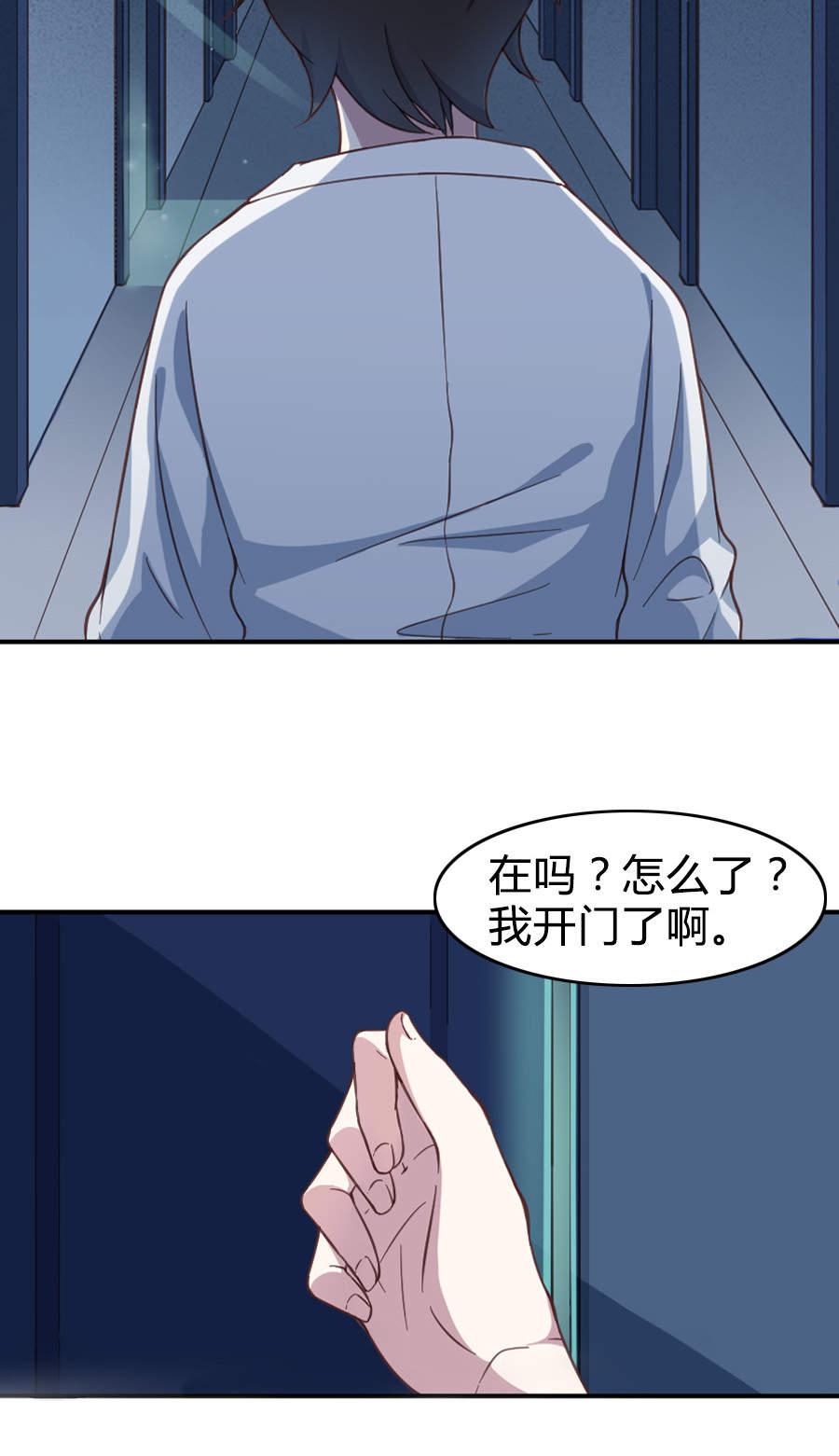 少年游第20话  障妖 以爱之名 第 10