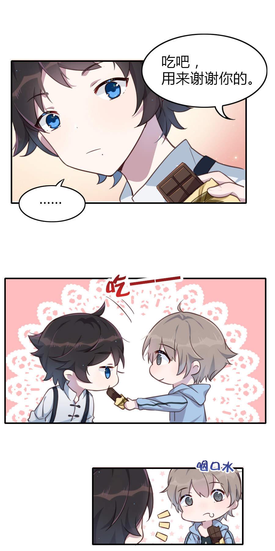少年游第17话  障妖 正太巧克力 第 23