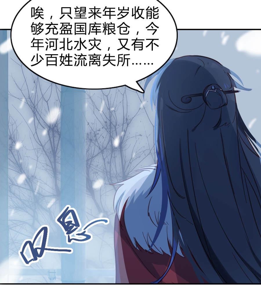 少年游第30话  红灯笼红 浮生皆苦(万圣节福利) 第 4