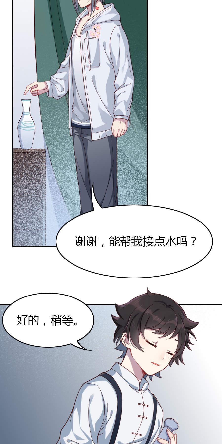 少年游第16话  障妖 梦与约定 第 7