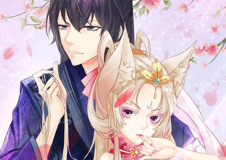 狐妖太子妃